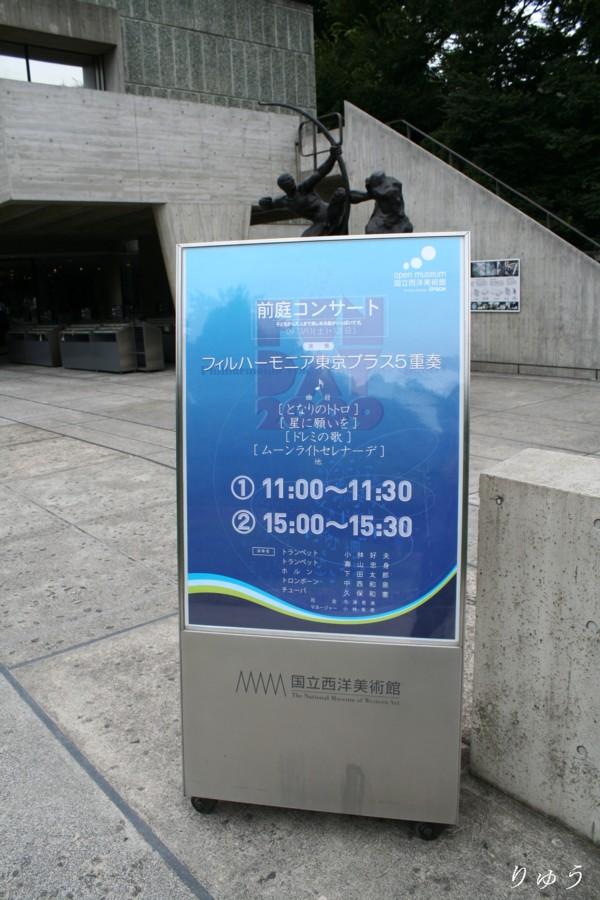 国立西洋美術館前庭コンサート01