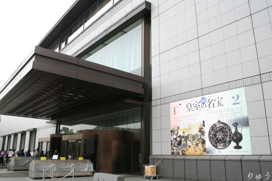 皇室の名宝展01