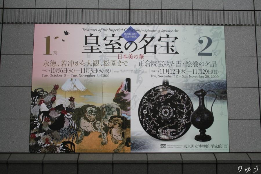皇室の名宝展02