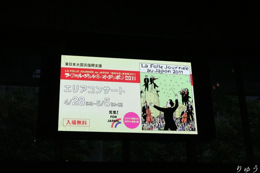 ラ・フォル・ジュルネ・エリアコンサート01