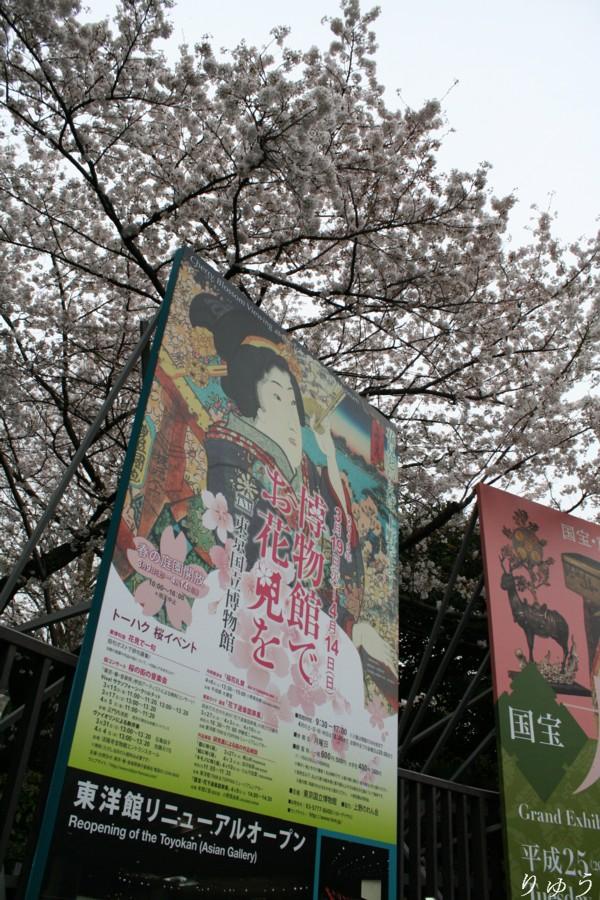東京国立博物館02