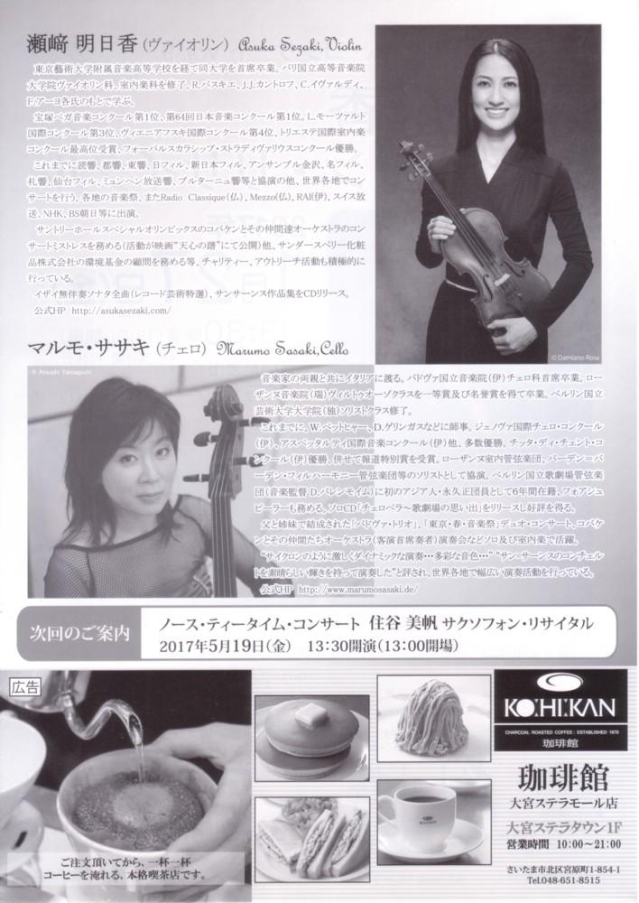 瀬崎明日香ヴァイオリン・リサイタル02
