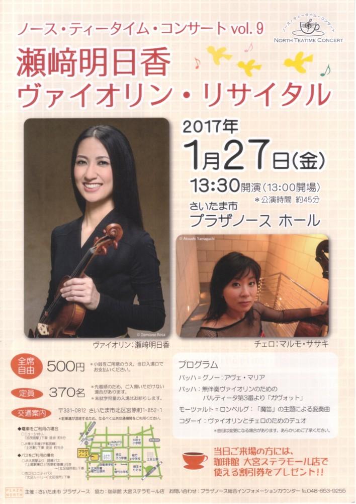 瀬崎明日香ヴァイオリン・リサイタル01