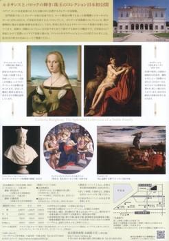 ボルゲーゼ美術館展02