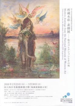 国立西洋美術館所蔵水彩・素描展01