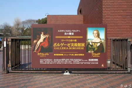 東京都美術館08