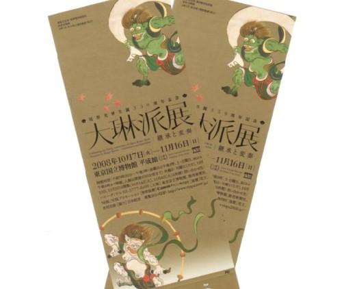 光り輝く招待券(金ピカ♪)